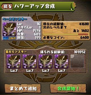 闇の暦龍4匹