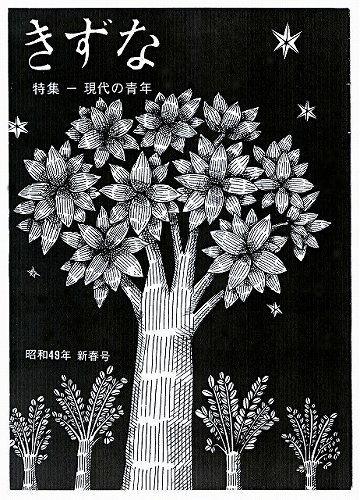 きずな(1974)表紙2s