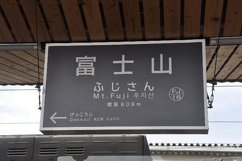 111023_富士山駅