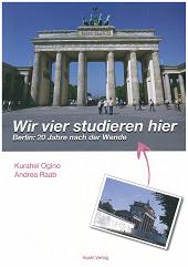 ベルリン・キャンパスライフ ~「統一」から20年~
