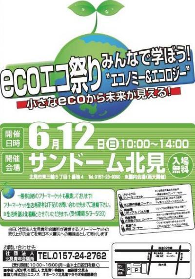 ecoeco祭り