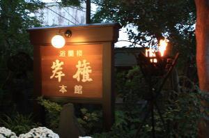 伊香保温泉7