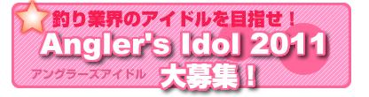 idol_banner.jpg