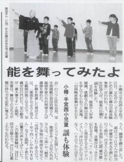 2011-0122-読売新聞-朝刊
