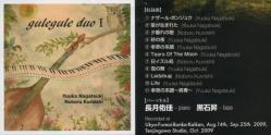 黒石ご夫妻CD