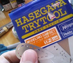 ハゼガワトライツール1