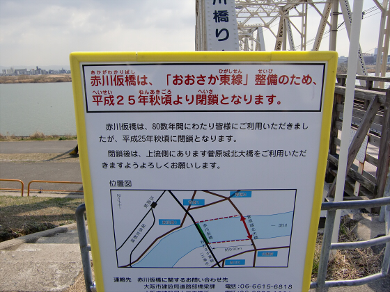 城東貨物赤川橋梁2013-24
