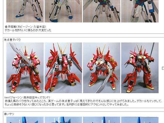 電撃ガンプラ王2013-06
