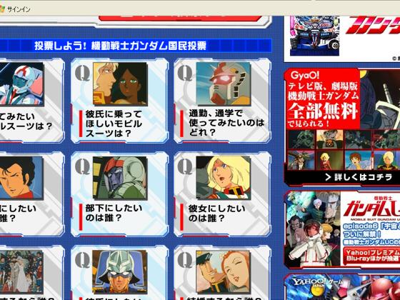 ヤフーのガンダムアンケート2013-01