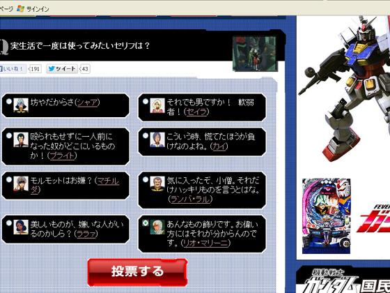 ヤフーのガンダムアンケート2013-04