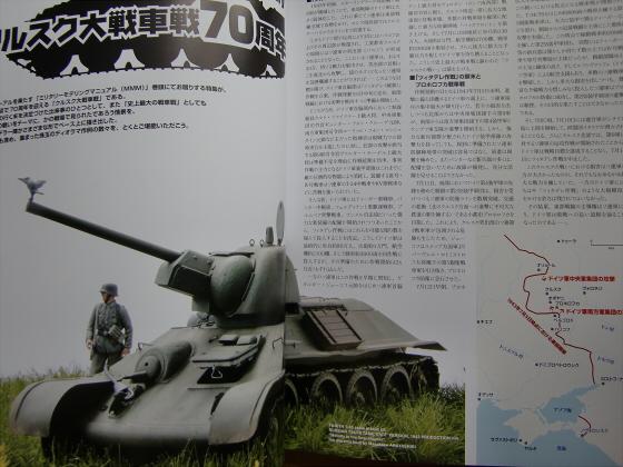 電撃ガンプラ王2013-11