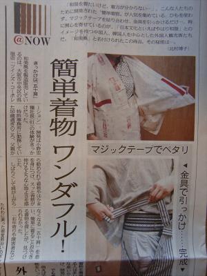 産経新聞20130708-03