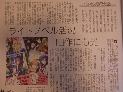 産経新聞20130708-04