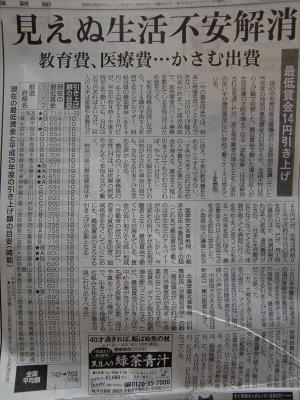 産経新聞20130708-05