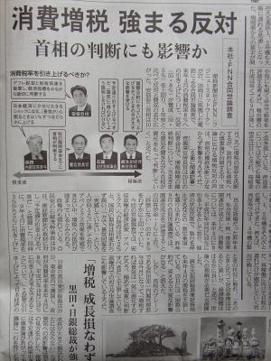 産経新聞20130708-06