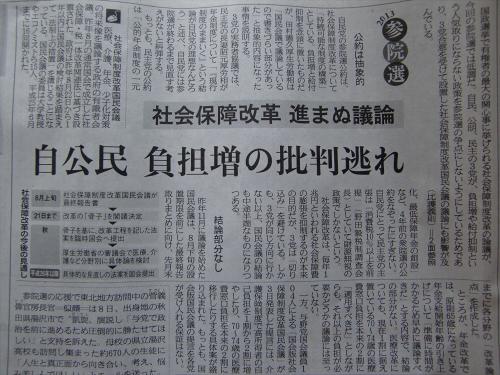 産経新聞20130708-08