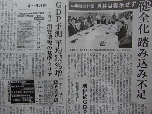 産経新聞20130708-09