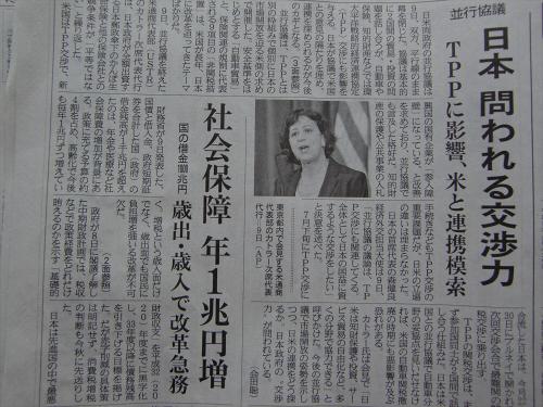 産経新聞20130708-10