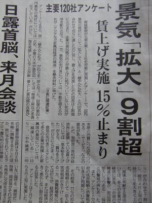 産経新聞20130708-11