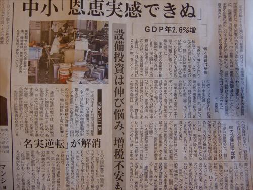産経新聞20130708-12