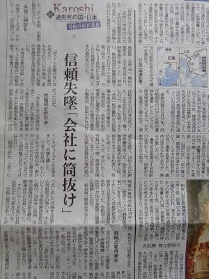 産経新聞20130708-13
