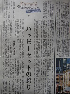 産経新聞20130708-15