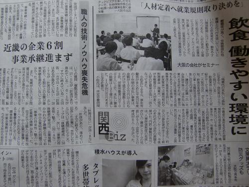 産経新聞20130708-16