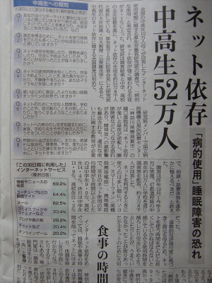 産経新聞20130708-18