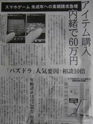 産経新聞20130708-19