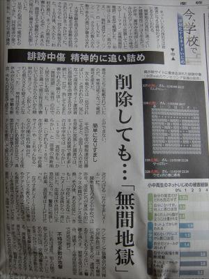 産経新聞20130708-20