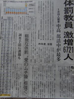 産経新聞20130708-22