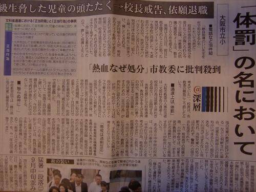 産経新聞20130708-23
