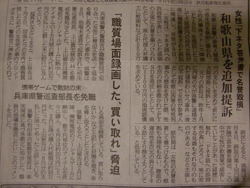産経新聞20130708-24