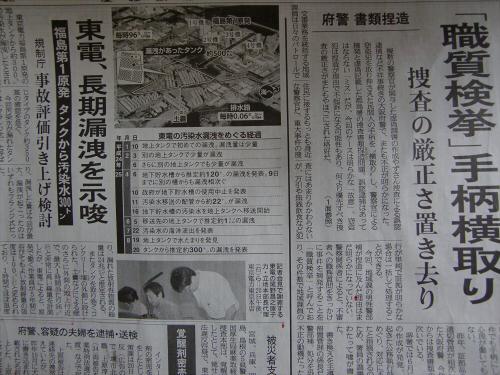 産経新聞20130708-25