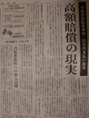産経新聞20130708-26