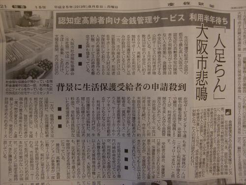 産経新聞20130708-29