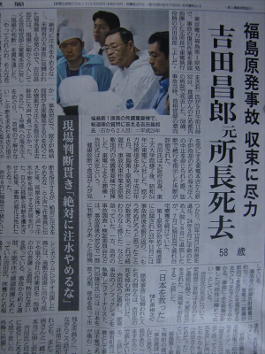 産経新聞20130708-30