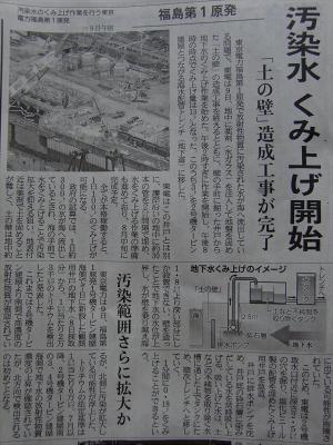 産経新聞20130708-33
