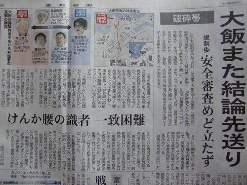 産経新聞20130708-38