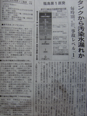 産経新聞20130708-39