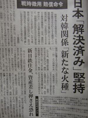 産経新聞20130708-41