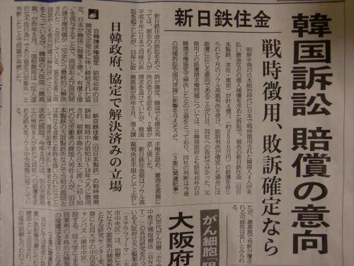産経新聞20130708-42