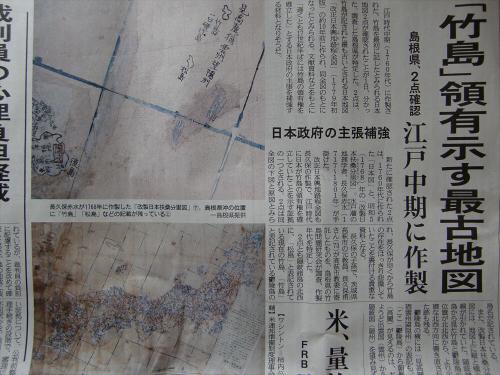 産経新聞20130708-43