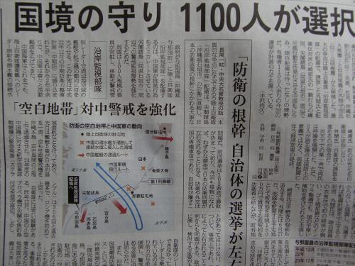 産経新聞20130708-45
