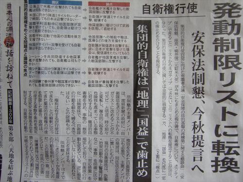 産経新聞20130708-46