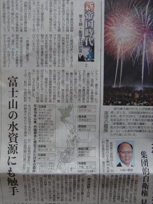 産経新聞20130708-47