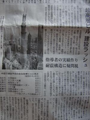 産経新聞20130708-48