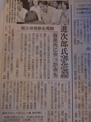 産経新聞20130708-49