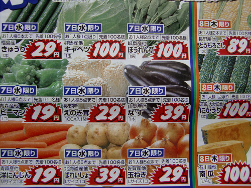 産経新聞20130708-50