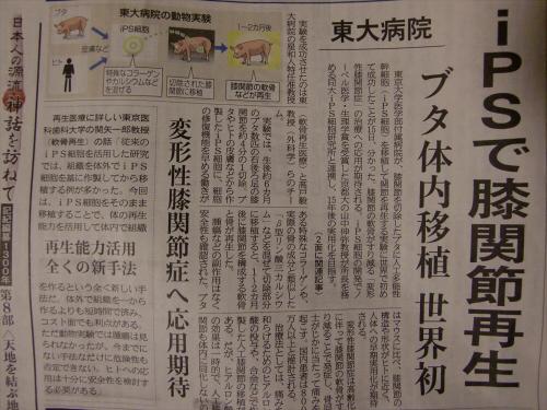 産経新聞20130708-51